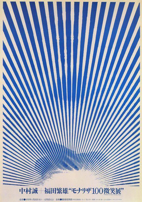 Japanese Poster: Mona Lisa's Hundred Smiles. Shigeo Fukuda. 1970 - Gurafiku: Japanese Graphic Design repinned by Awake — designedbyawake.com #japan #graphic #design #poster #geometry #simplicity #minimalism