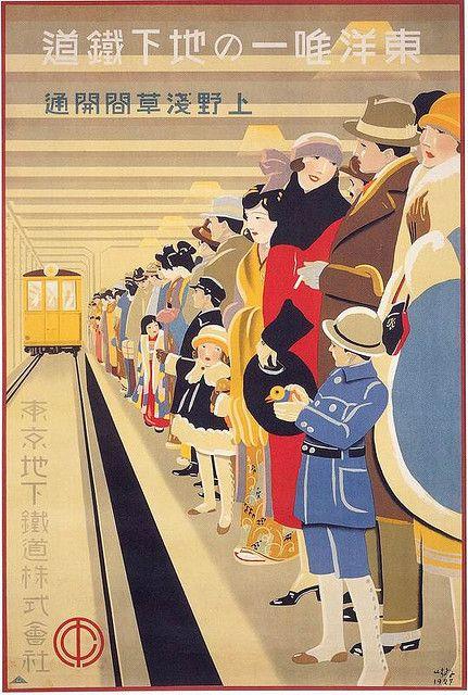 Subway Tokyo, 1927 #vintage #travel #poster #Japan