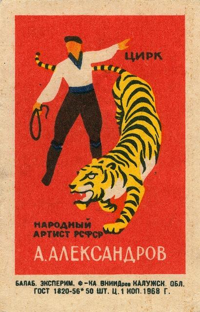 russian matchbox