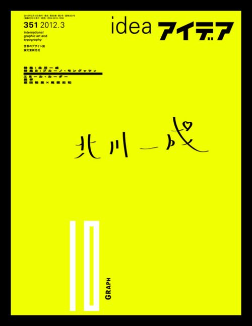 IDEA 531 / Japanese Graphic Design  A collection of visual research   surveying the history of graphic   design in Japan.