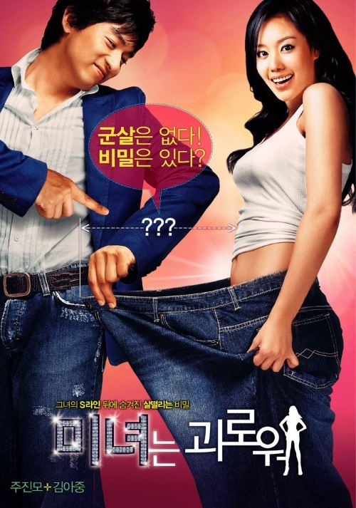 "Watch the Korean movie ""200 Pounds Beauty"""