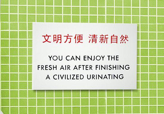 Funny Sign - Chinglish Translation - A Civilized Urinating