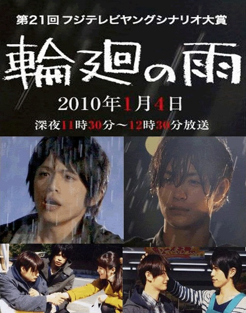 Rinne mo ame Japanese Movie  with Yamamoto & Seto Koji a very touching movie about two brothers