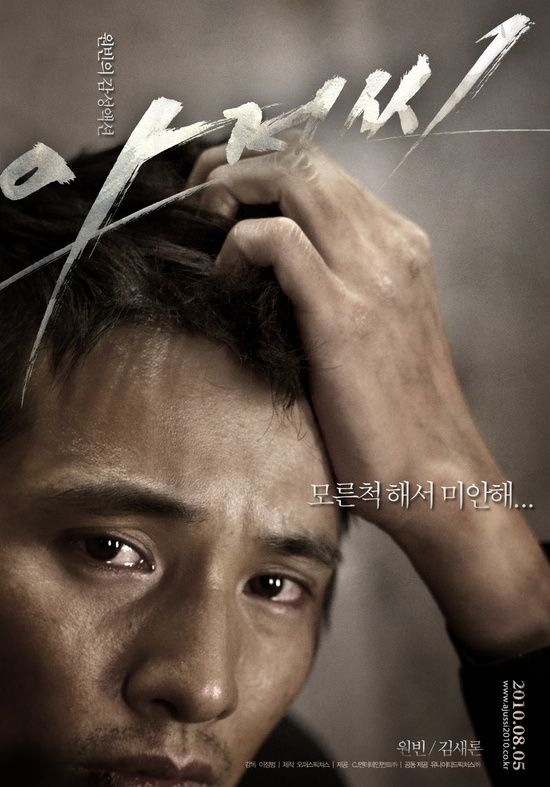 won #Korean Films Photos
