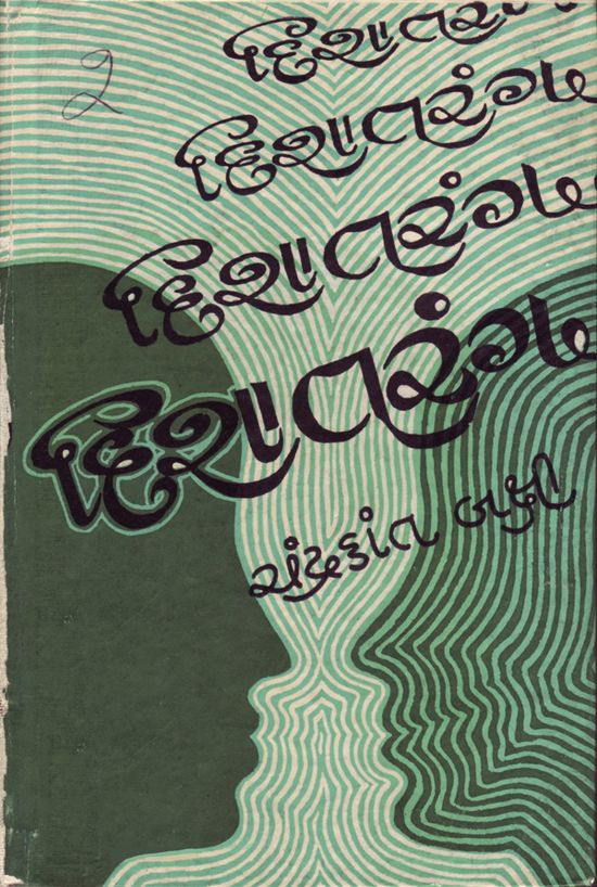 vintage indian book cover design via door sixteen