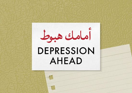 Funny Fridge Magnet Arabic Humor Depression Ahead by SignFail, $3.00
