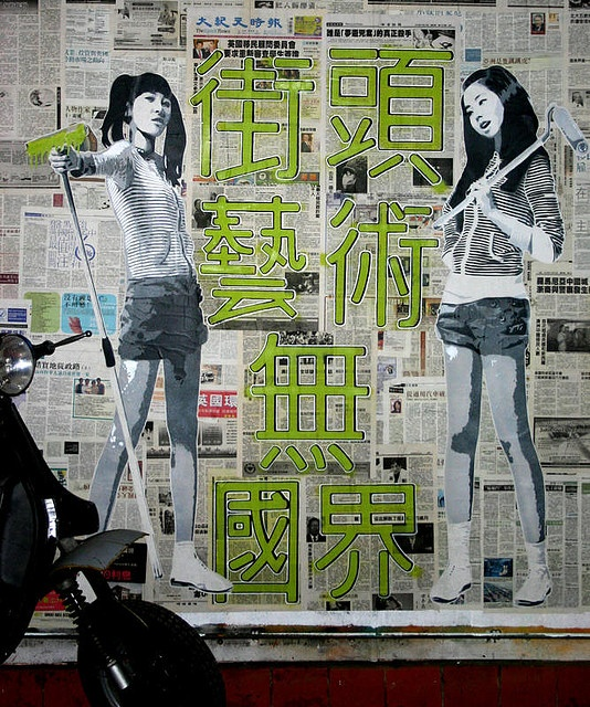 "A great creation by ZHE as a special thank for the pastings I did...I am very impressed !!!  In chinese ""street art without borders"""