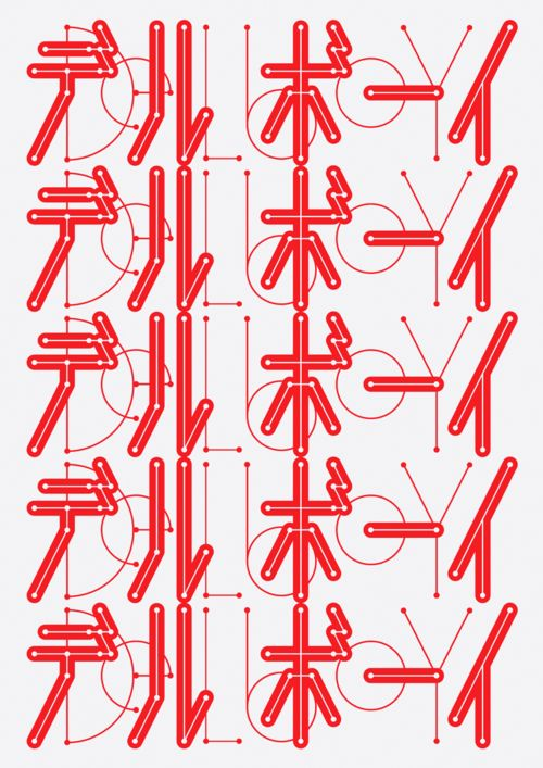 Poster: Del-Boy. Julien Mercier. 2010 —  Gurafiku: Japanese Graphic Design