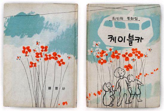Korean book cover  too childish?