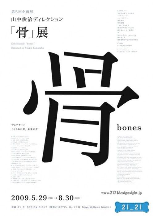 Japanese Exhibition Poster: Bones. 2009. - Gurafiku: Japanese Graphic Design