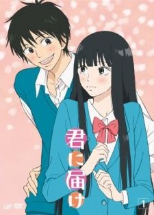 Kimi Ni Todoke (Anime Version, from the famous Japanese Manga)  Kuronuma Sawako and Kazehaya Shouta... A refreshing love story.