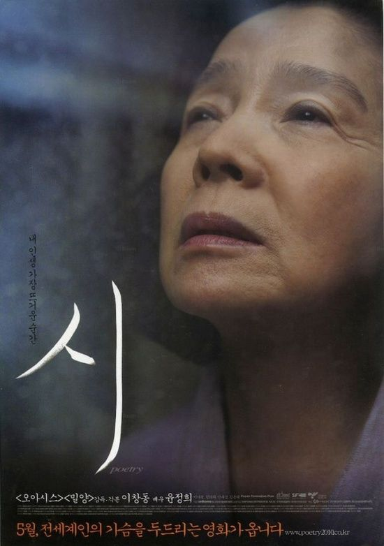 """An acclaimed Korean film, """"Poetry,"""" about a woman diagnosed with Alzheimer's who turns to poetry. Take it out from the library today and give it a watch--you won't regret #Korean Films Photos"""