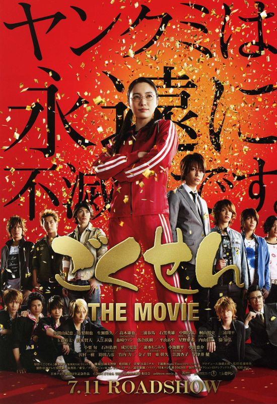Gokusen - I loved the series was so glad it got a great film.