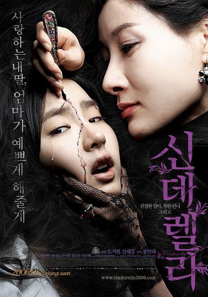 Cinderella (South Korean horror)