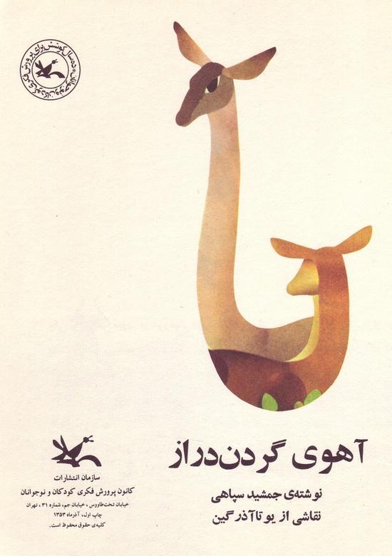Iranian children's book cover