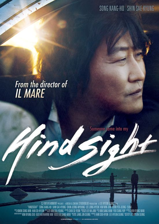 Hindsight. The London Korean Film Festival