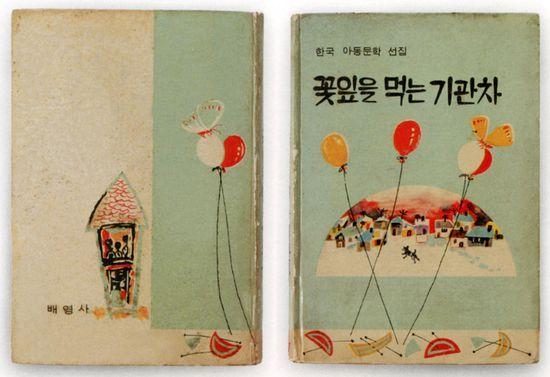 Korean children's #Korean Films Photos