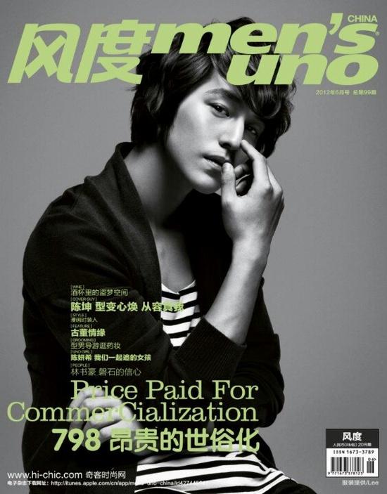 Korean star Kim Bum