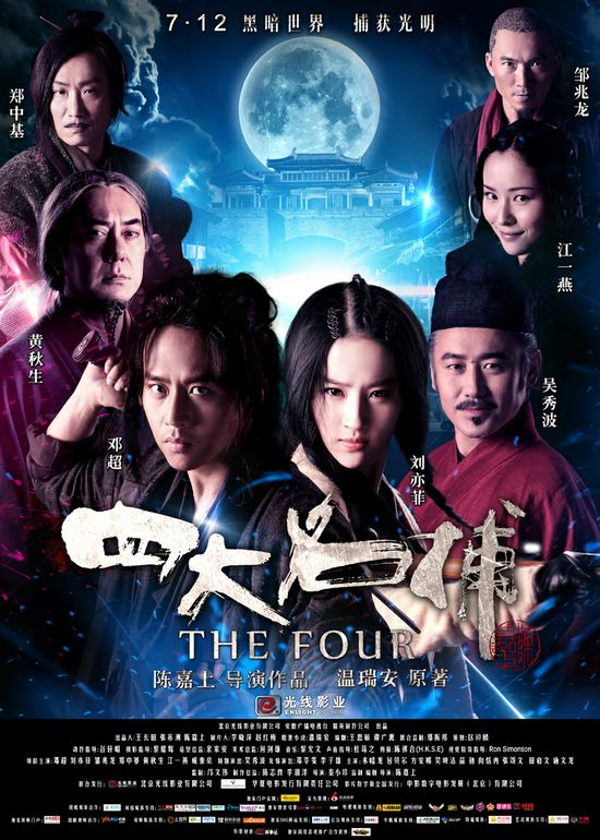 The Four. Chinese. Great martial arts scenes, involvement of the supernatural, I really liked this movie. The storyline involves two different police agencies looking to solve a counterfeit ring. The Four are Coldblood, Iron Hands, Emotionless, and Life Snatcher, their skills go along with their names, except for Emotionless but I won't tell you why.  I'm glad I bought it. I wish I could read the novel series (would have to be in English, however). I give it 4 stars.