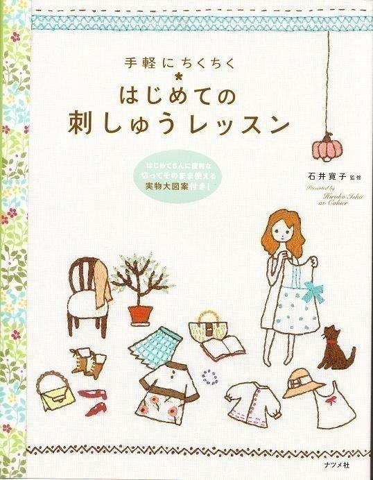 Japanese Craft BookS!