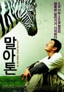 Malaton (???) is an inspiring independent Korean movie based, in part, on the true story of a young marathon runner named Bae Hyong-Jin.