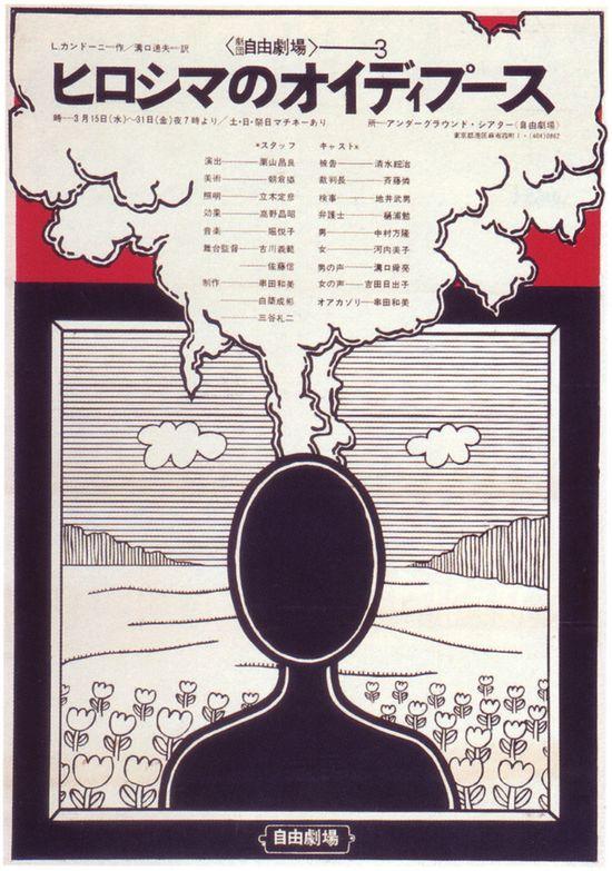 Mitsuhiro Kushida, Oedipus at Hiroshima, 1967 - Japan