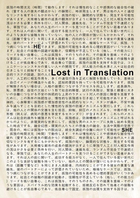Lost in Translation fan poster // ~patyczak
