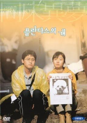 Barking Dogs Never Bite ????? ? Bong Joon-ho 2000