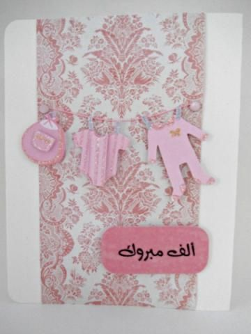 Arabic ??? ????? Congratulation Baby Clothes on Clotheswire Card