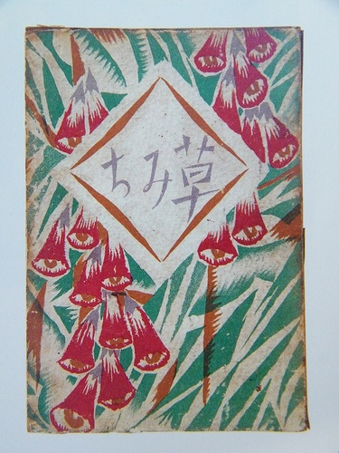 japanese book illustrations