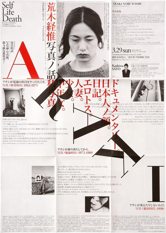 insight 2: shashin no hanashi / 2009 / wangzhihong