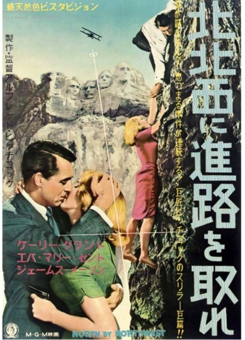 """Japanese poster for """"North by Northwest""""."""