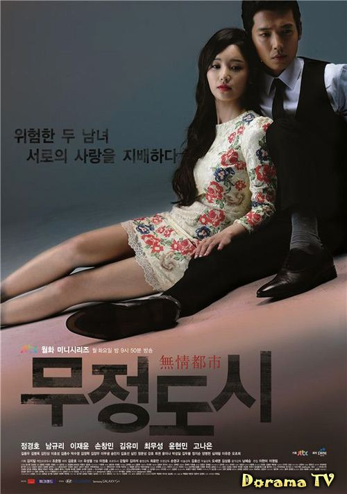 Korean drama: Heartless City (Cruel City) -- the best kdrama i've watched in 2013