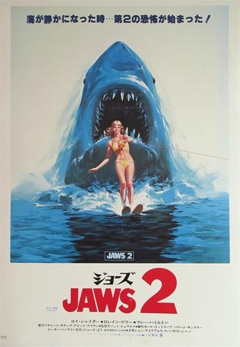 Japanese Movie Poster Jaws II