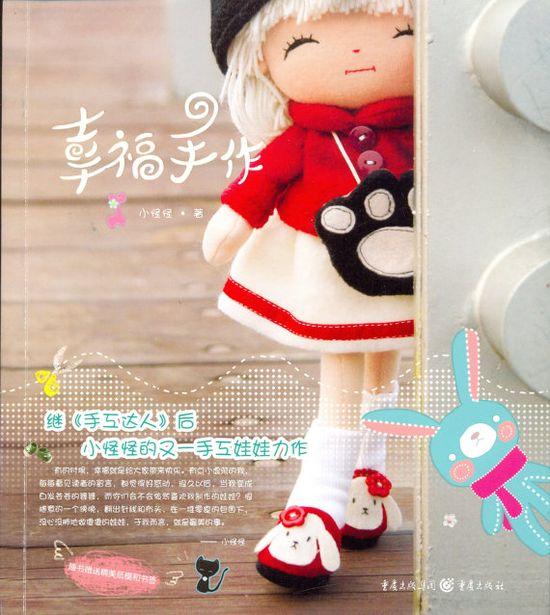 Outofprint Happy Handmade Doll 02 craft book by MeMeCraftwork, $36.00