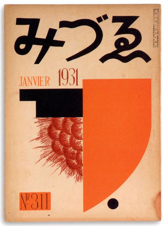 Vintage Magazine Covers from Japan, 1931.