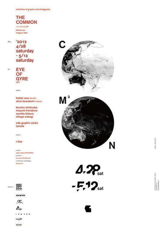 japanese graphic design. love, adore..!