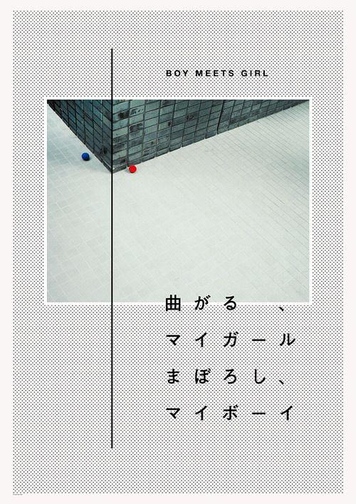 Japanese Poster:Magaru My Girl / Maboroshi My Boy.Keisuke Maekawa. 2012
