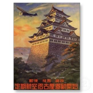 Vintage Travel Poster, Japan postcard