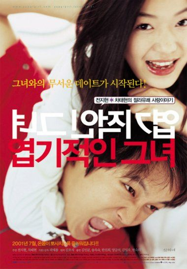 MY SASSY GIRL (film from 2001). a classic and one of my favorite Korean movies. The guy meets a girl who always hits him, punches him, and basically abuses him.  But he endures it all because  he made it his mission to heal the girl's sadness that she has.