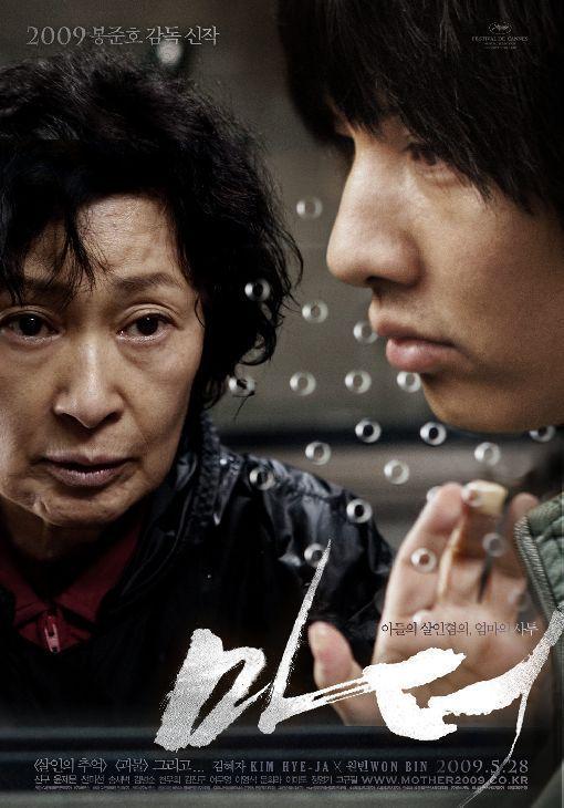 Mother#Korean Films Photos