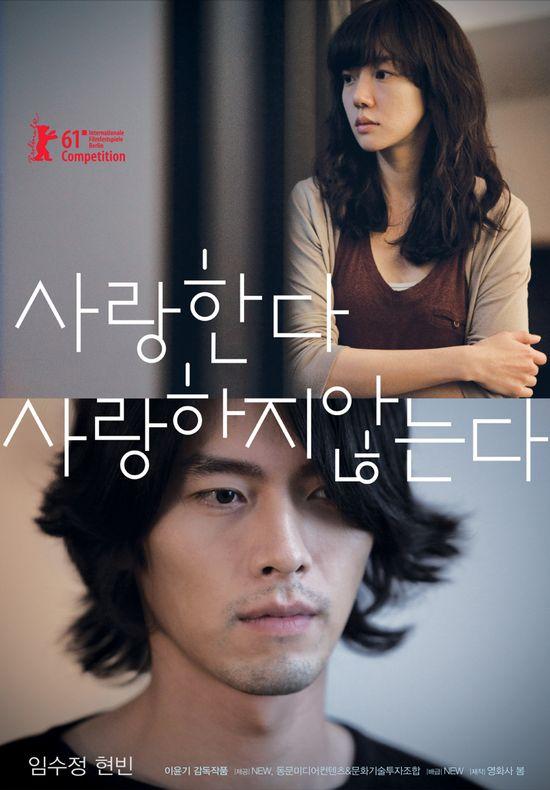 Come rain come shine. The London Korean Film Festival