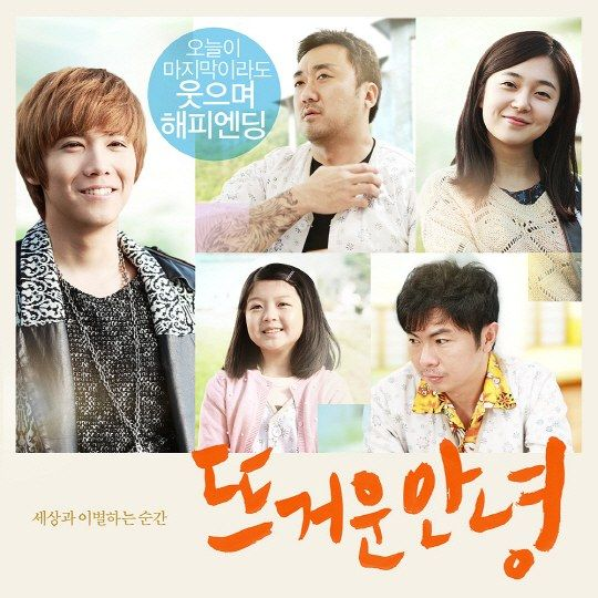 Hongki sings the OSTs for his starring movie 'Passionate Goodbye'