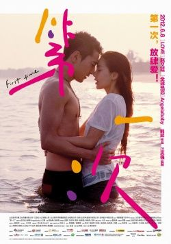 First Time-Chinese film