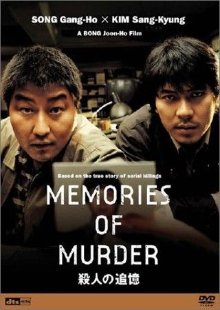 Memories Of Murder - a must watch Crime drama.