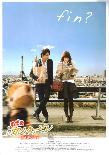 Nodame Cantabile The Movie II