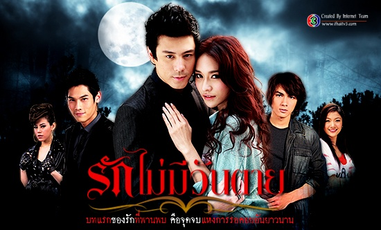 Love Never Dies (Vampire)  Okay, I guess this is an Asian drama and no I have not seen it.  But I want to!!!