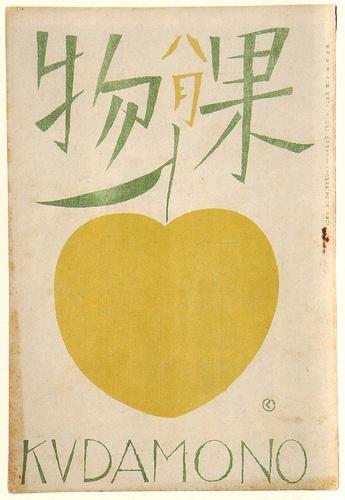 Yumeji book cover