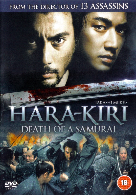 Excellent, poignant Japanese film by Takashi Miike-HARA-KIRI Death of a Samurai. Story is about two masterless (ronin) samurai families who have fallen on hard times. The younger samurai is desperate to save his sick wife and child and goes to his feudal lord requesting an honorable death by ritual suicide. He does this as a bluff to gain sympathy and a few coins to save his young family. He meet a grisly end. The wife's father goes to the same lord seeking revenge. Outstandingly sad. 5 STARS