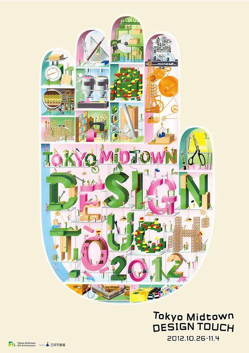 Japanese Poster: Tokyo Midtown Design Touch. Tatsuki Ikezawa. 2012 - Gurafiku: Japanese Graphic Design